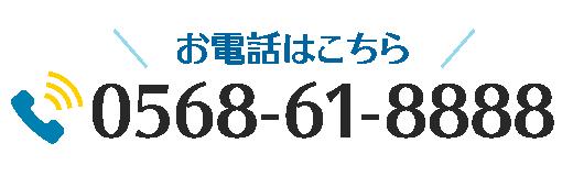 お電話はこちら 0568-61-8888