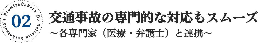 交通事故の専門的な対応もスムーズ 〜各専門家(医療・弁護士)と連携〜