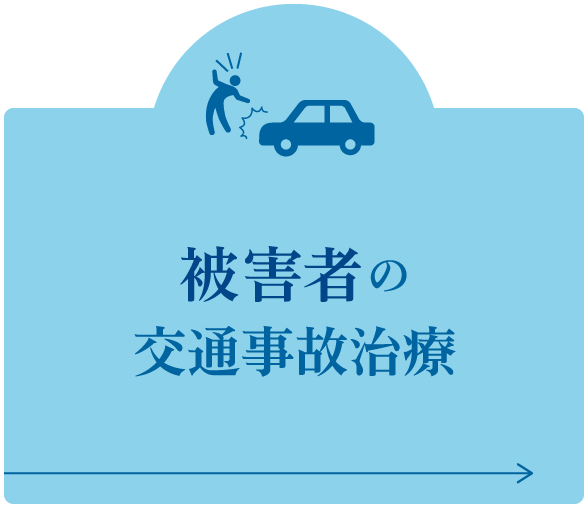 被害者の交通事故治療