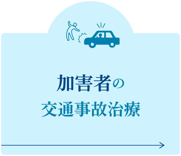 加害者の 交通事故治療