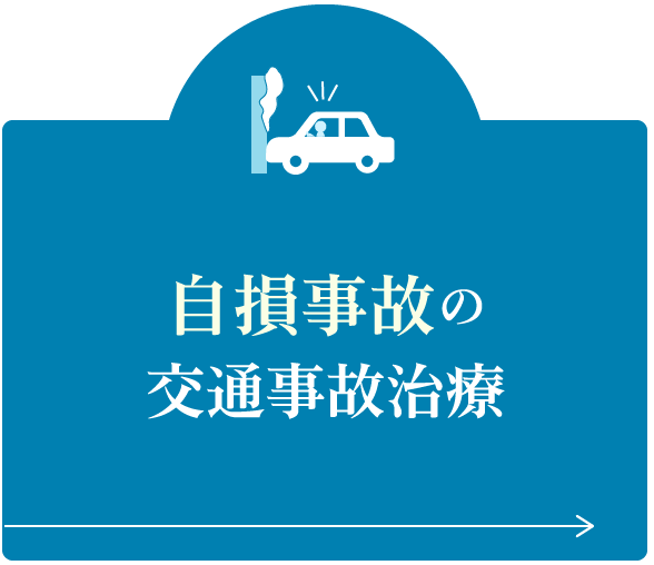 自損事故の交通事故治療