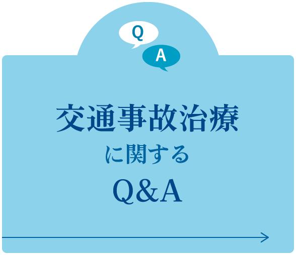 交通事故治療 に関する Q&A