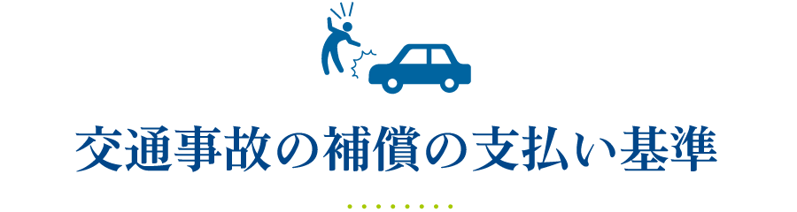 交通事故の補償の支払い基準